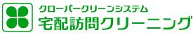 訪問宅配クリーニング.com